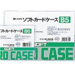 (業務用セット) ライオン事務器 ソフトカードケース A4 【×20セット】
