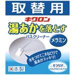 (業務用セット) キクロン バス洗い用メラミンスポンジ 取替用 1個 【×20セット】