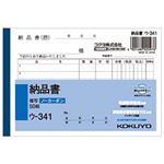 (業務用セット) コクヨ 納品書(A6ヨコ・2枚複写) 【×20セット】