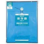 (業務用セット) オキナ 保存袋(角形2号) 2枚入 ブルー 【×20セット】
