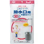 (業務用セット) ボンスター ごみシャット 不織布 排水口用 1パック(50枚) 【×20セット】