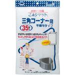 (業務用セット) ボンスター ごみシャット 不織布 三角コーナー用 1パック(35枚) 【×20セット】