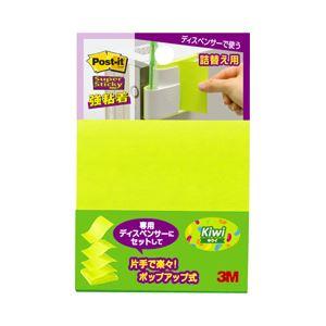 (業務用セット) ポスト・イット(R) 強粘着 詰替用ポップアップノート ライム 【×10セット】