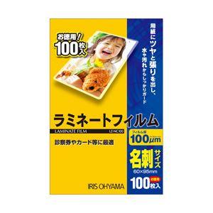 (業務用セット) ラミネートフィルム 名刺 100枚 型番:LZ-NC100 【×10セット】