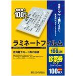 (業務用セット) ラミネートフィルム 診察券 100枚 型番:LZ-SN100 【×10セット】