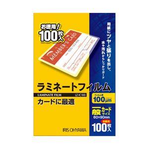 (業務用セット) ラミネートフィルム 一般カード 100枚 型番:LZ-IC100 【×10セット】