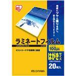 (業務用セット) ラミネートフィルム はがき 20枚 型番:LZ-HA20 【×10セット】