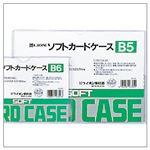 (業務用セット) ライオン事務器 ソフトカードケース B4 【×10セット】