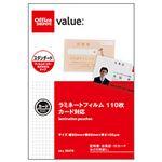 (業務用セット) ラミネートフィルム スタンダードお徳用 カード 【×10セット】
