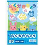 (業務用セット) アピカ らくがき帳 B5サイズ 1パック(80枚x3冊) 【×10セット】