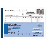 (業務用セット) コクヨ 納品書(A6ヨコ・3枚複写)  【×20セット】