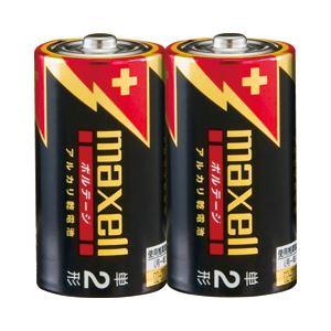 (業務用セット)日立マクセルアルカリ乾電池ボルテージ単2形1パック(2本)【×10セット】