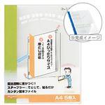 (業務用セット) 製本ファイル 5冊入 A4タテ・イエローグリーン 【×10セット】
