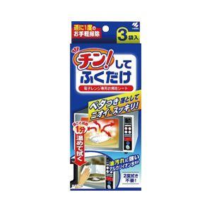 (業務用セット)小林製薬チン!してふくだけ電子レンジ専用お掃除シート1箱(3袋)【×10セット】