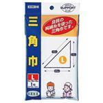 (業務用セット) 川本産業 三角巾 105×105×150cm 1個 【×10セット】