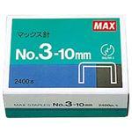 (業務用セット) マックス ホッチキス針 No.3-10mm 1箱(2400本)  【×20セット】