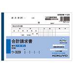 (業務用セット) コクヨ 合計請求書(B6ヨコ・2枚複写)  【×20セット】