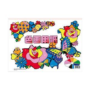 (業務用セット)サンスター文具色画用紙B49色1冊(26枚)型番:0215000B【×10セット】