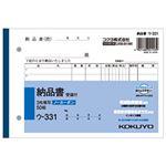 (業務用セット) コクヨ 納品書(B6ヨコ・3枚複写・2穴) 【×10セット】
