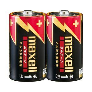 (業務用セット)日立マクセルアルカリ乾電池ボルテージ単1形1パック(2本)【×10セット】