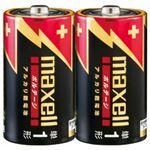 (業務用セット) 日立マクセル アルカリ乾電池 ボルテージ 単1形 1パック(2本) 【×10セット】