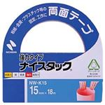 (業務用セット) ニチバン ナイスタック 両面テープ 強力タイプ テープ幅:1.5cm 【×10セット】