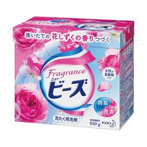 (業務用セット) 花王 フレグランスニュービーズ 1箱(850g) 【×10セット】