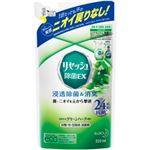 (業務用セット) 花王 リセッシュ 除菌EX グリーンハーブの香り 詰替用 【×10セット】