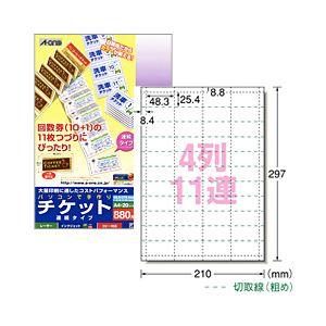 (業務用セット)チケット連続タイプ(A4)薄口・白無地・4列11連【×20セット】