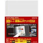 (業務用セット) コクヨ クリヤーブック替紙(セキュリティロック) 30穴タイプ ラ-SP880 1パック(20枚入り) 【×10セット】