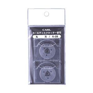 (業務用セット) カール ディスクカッター用替刃 2枚入 丸刃 【×10セット】