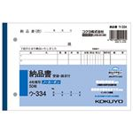 (業務用セット) コクヨ 納品書(B6ヨコ・4枚複写・2穴)  【×10セット】