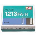 (業務用セット) マックス ホッチキス針 1213FA-H 1箱(1600本)  【×10セット】
