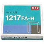 (業務用セット) マックス ホッチキス針 1217FA-H 1箱(1000本)  【×10セット】