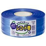 (業務用セット) シャインテープ(レコード巻) 青 【×5セット】