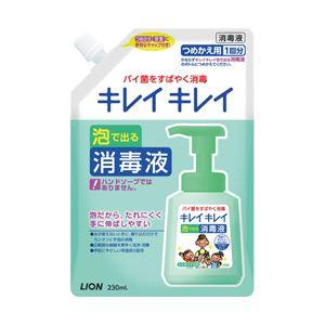 (業務用セット) LION キレイキレイ薬用泡で出る消毒液 詰替 1パック(230ml) 【×5セット】