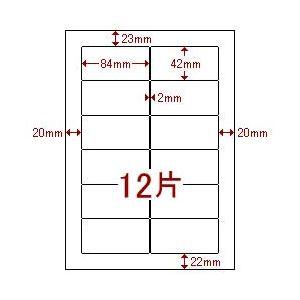 (業務用セット) マルチラベル(A4) シャープ・12面(1片:縦42.0×横84.0mm) 1パック(20枚) 【×5セット】 h01