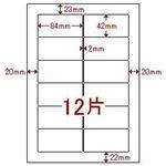 (業務用セット) マルチラベル(A4) シャープ・12面(1片:縦42.0×横84.0mm) 1パック(20枚) 【×5セット】