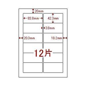 (業務用セット) マルチラベル(A4) 富士通・12面(1片:縦42.3×横83.8mm) 1パック(20枚) 【×5セット】 h01