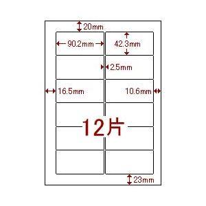 (業務用セット) マルチラベル(A4) NEC・12面(1片:縦42.3×横90.2mm) 1パック(20枚) 【×5セット】 h01