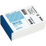 (業務用セット) コクヨ 領収証(B7ヨコ) 1パック(5冊)  【×10セット】