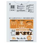 (業務用セット) ケミカルジャパン 結べますよ半透明ポリ袋 30L 1パック(50枚) 【×5セット】