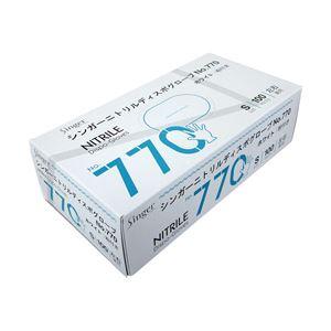 (業務用セット) 宇都宮製作 ニトリル手袋770 粉付き S 1箱(100枚) 【×5セット】