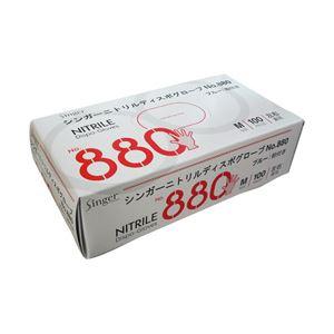 (業務用セット) ニトリル手袋 粉付き ブルー M 1箱(100枚) 【×5セット】