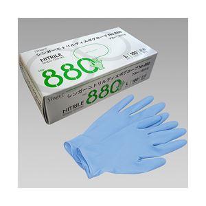 (業務用セット) ニトリル手袋 粉付き ブルー L 1箱(100枚) 【×5セット】