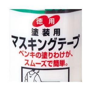 (業務用セット) ニットー マスキングテープNo.720 パック売 テープ幅:2.4cm 【×5セット】 - 拡大画像