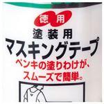 (業務用セット) ニットー マスキングテープNo.720 パック売 テープ幅:1.8cm 【×5セット】