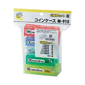 (業務用セット) オープン コインケース(抗菌加工) 6種セット 【×5セット】