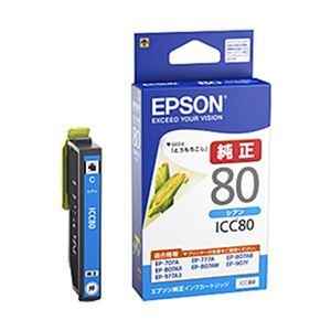 (業務用セット) エプソン(EPSON)対応 インクカートリッジ シアン ICC80 純正品 1個 【×5セット】 h01