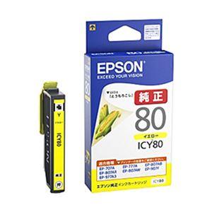 (業務用セット) エプソン(EPSON)対応 インクカートリッジ イエロー ICY80 純正品 1個 【×5セット】 h01